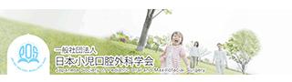 日本小児口腔外科学会