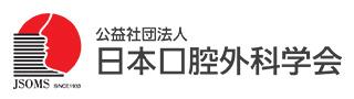 日本口腔外科学会